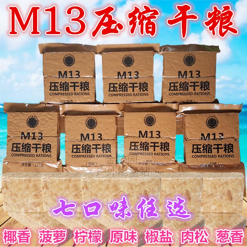 【�M十包�]】M13�嚎s干�Zm09散�b�干125克秦皇�u海��腹食品90