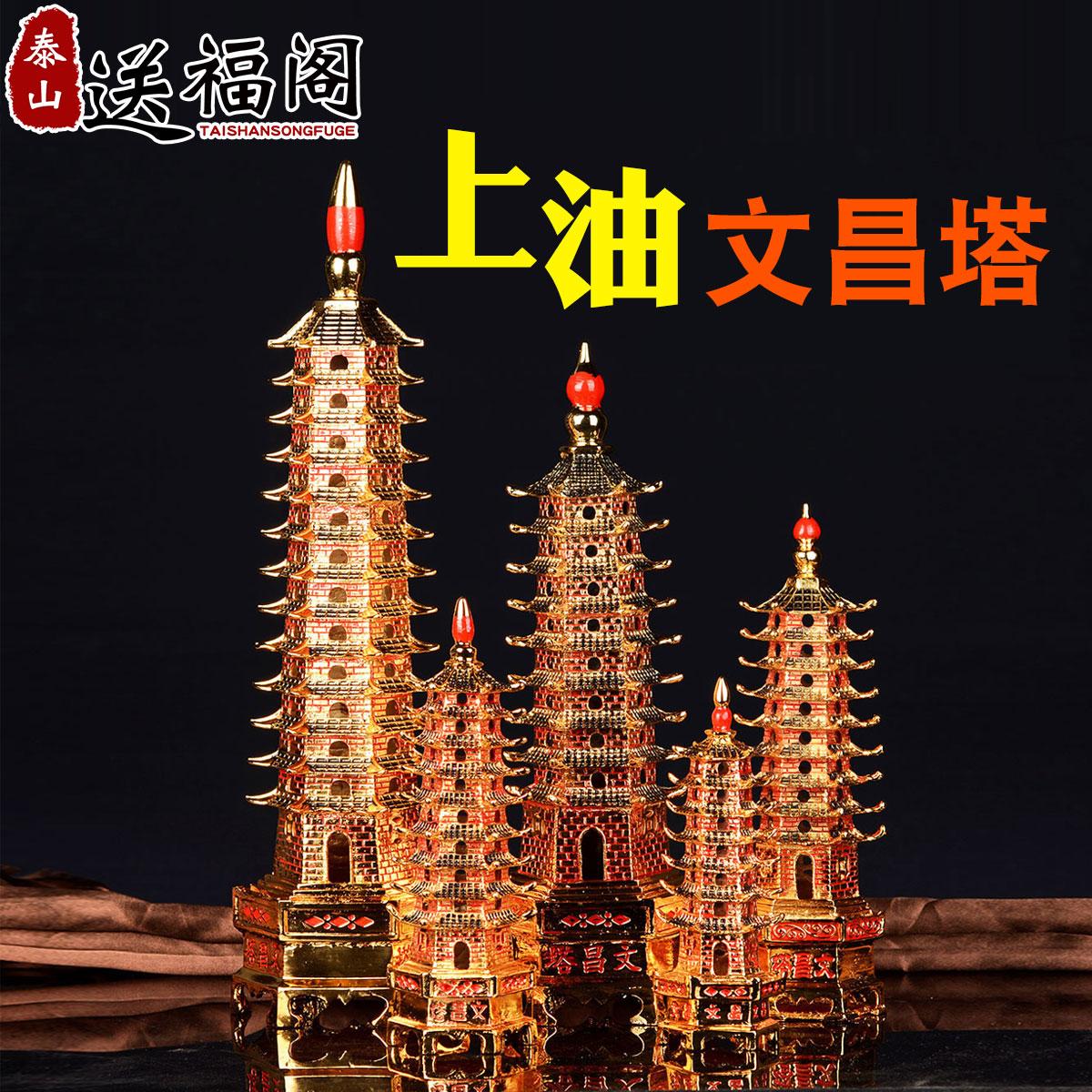 Статуэтки башни Вэньчан Артикул 582311212208