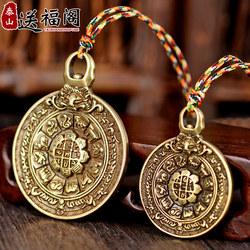 送福阁西藏全铜九宫八卦牌吊坠本命年化太岁男女转运项链吊坠饰品