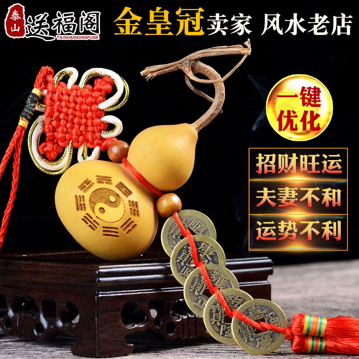 Открытый wenwan натуральный тыквой кулон дома фэн-шуй украшения счастливый городской дом клеветнические зла пять императоров деньги подлинные
