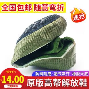军训鞋 作训鞋 劳保鞋 黄球鞋 低帮鞋 包邮 工地鞋 正品 原版 解放鞋