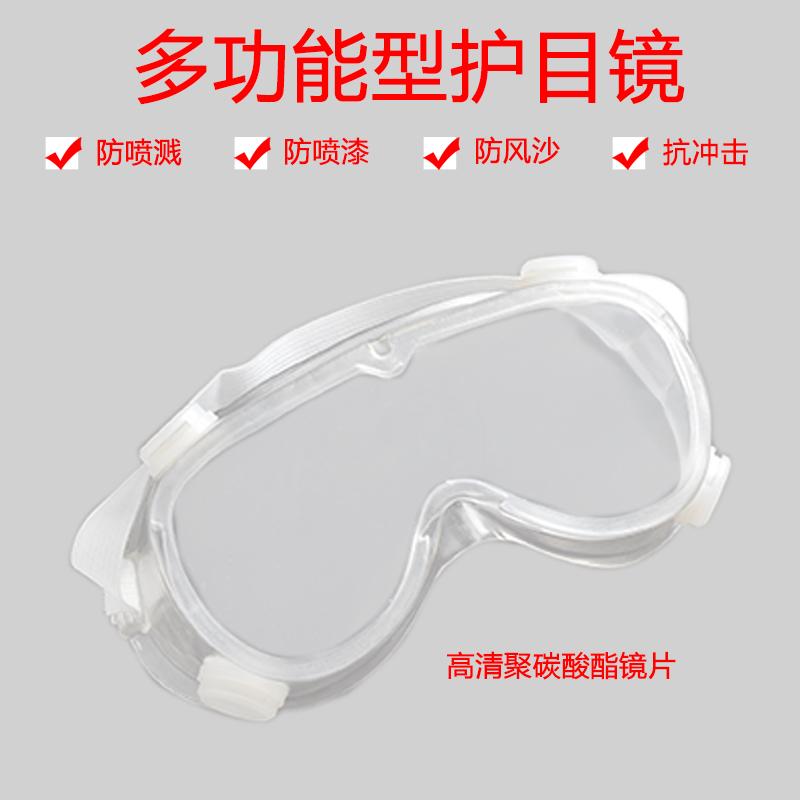 护目镜防冲击劳保防护眼镜防飞溅骑行透明防尘防风防沙眼镜男女
