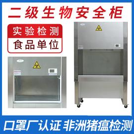 二级生物安全柜实验室单双人半全排BHC1000-A2洁净柜屠宰场非医用