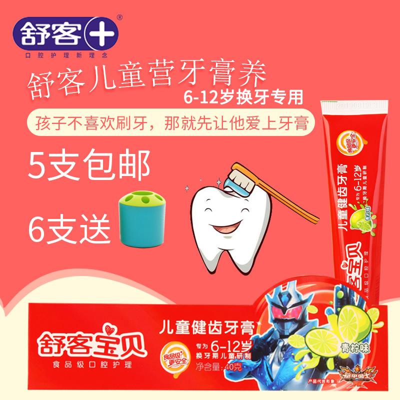 5支包邮 saky舒客舒克6-12岁儿童健齿牙膏40克青柠味 换牙期专用