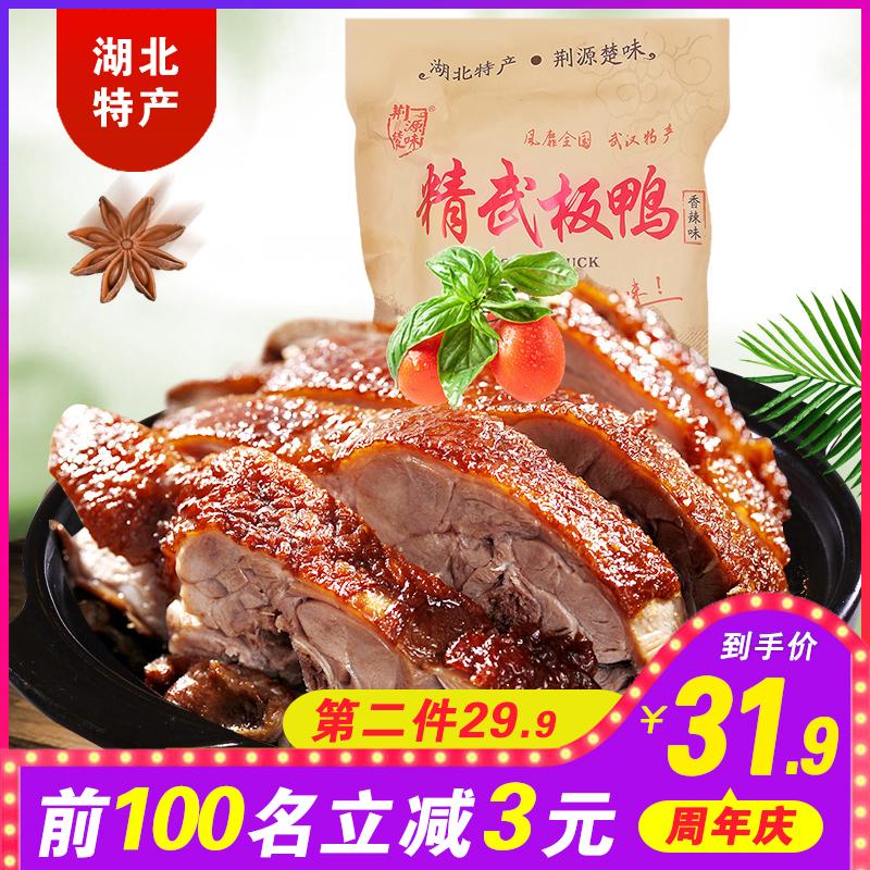 武汉精武香辣板鸭湖北特产休闲卤味零食小吃鸭肉食品即食熟食