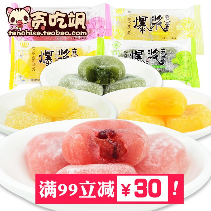 贪吃飒零食店宜莲居爆浆麻薯四种口味台湾特产糕点办公室甜点52g