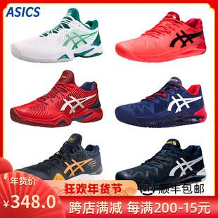2020 ASICS亚瑟士小德澳网专业网球鞋R8男女士夏季透气耐磨运动鞋