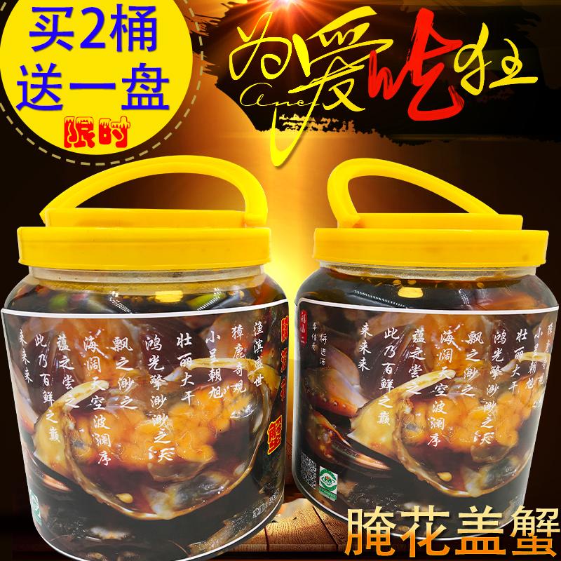 买2桶送1盘腌花盖蟹丹东腌制海鲜酱油蟹酱蟹生食梭子蟹船小二海鲜