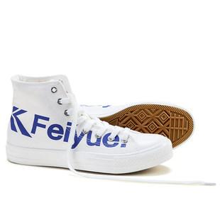 feiyue /飞跃字母帆布鞋高帮篮球鞋