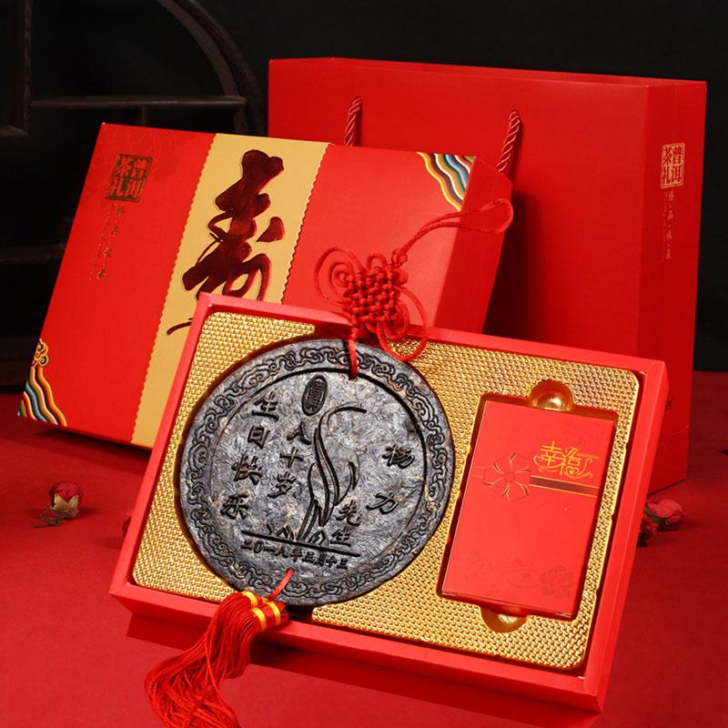 寿宴回礼 八十大寿礼物 定制普洱茶饼伴手礼 送爸妈生日实用礼品