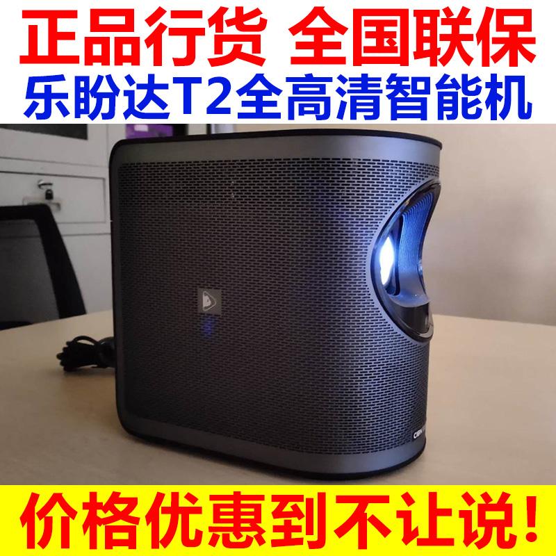 (用1元券)乐盼达T2投影仪家庭影院全高清1080p小型智能无线wifi投影仪CIBN