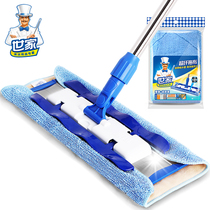 Family Alloy Prince Flat mop flat drag send mop dust push towel wooden floor mop Mop