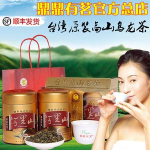 台湾高山茶阿里山鼎鼎有茗乌龙茶