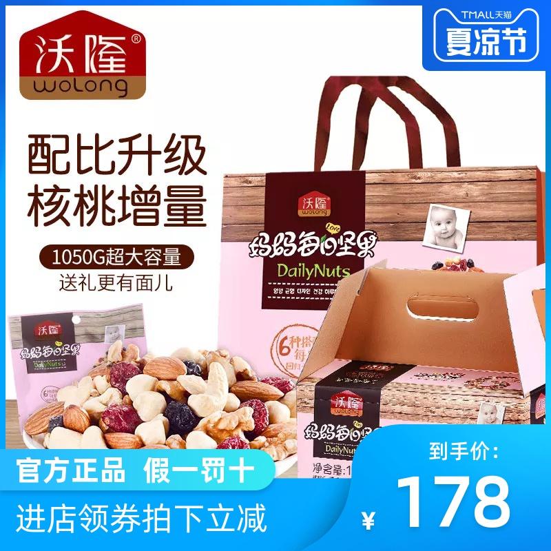 沃隆妈妈每日坚果混合孕妇零食组合坚果干果年货礼盒大礼包1050g