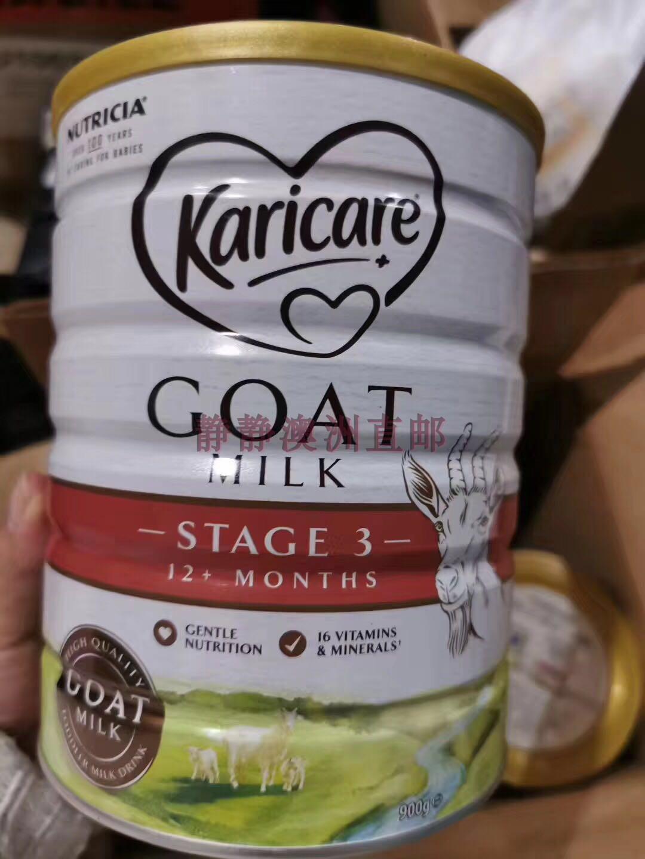 静かなオーストラリアの直接郵便でカラicare Goatを買います。乳幼児用ミルクの調合指図書です。