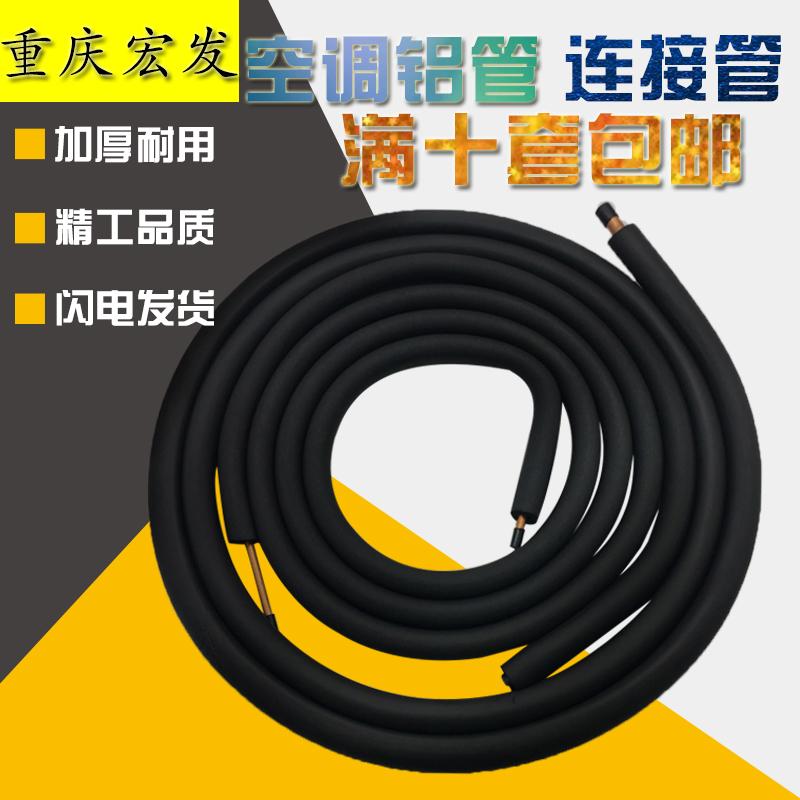 3米4米5米6米加厚1P1.5P2P3P R410A热缩管带保温铝管 空调铜铝管