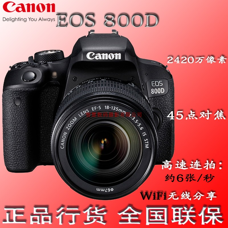 Canon EOS 800D 750d 18-55 sets of China Bank SLR camera entry level HD tourism photography