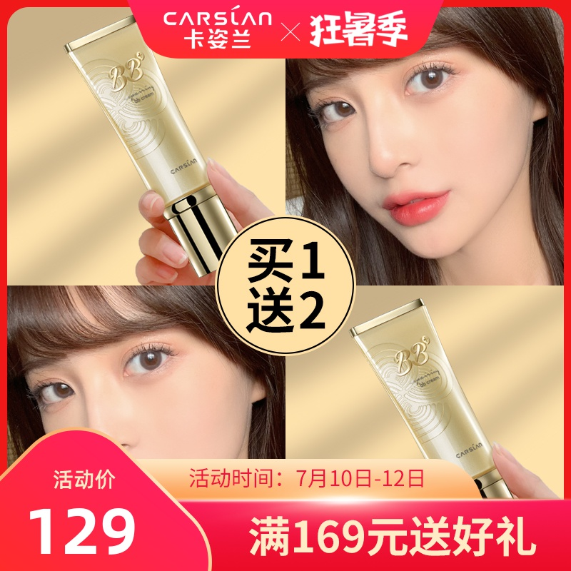 Carslan BB cream, female beauty, big coffee concealer, lasting moisturizing, brightening and concealing spot liquid foundation.