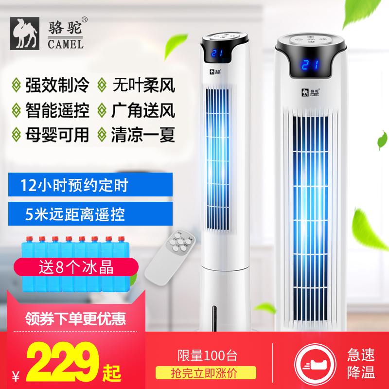 节能电风扇 水冷塔扇遥控落地扇摇头静音台式风扇无叶空调冷风扇