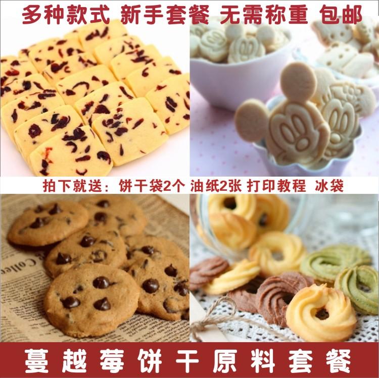 Новый Ручная работа Клюквенные печенья Сырые наборы DIY ингредиенты для выпечки Домашнее масло печенья Печенье комплект