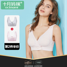 Ten month pregnant women's underwear bra pure cotton no steel ring front opening type breast-feeding bra during pregnancy
