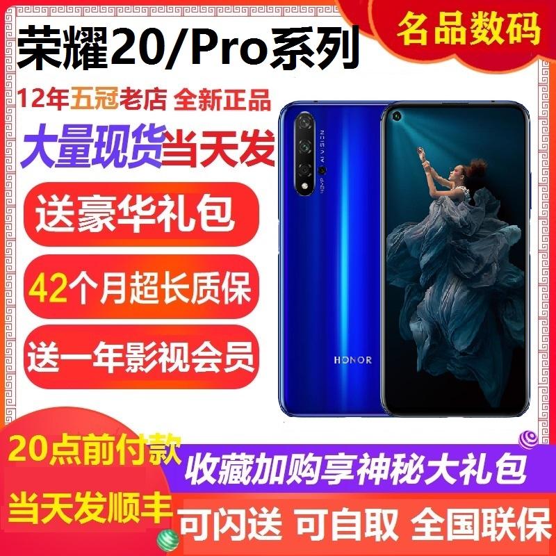 【现货当天发】honor/荣耀 荣耀20 PRO 荣耀20手机 荣耀20pro v20