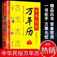 中华民俗万年历(精装)经典历书