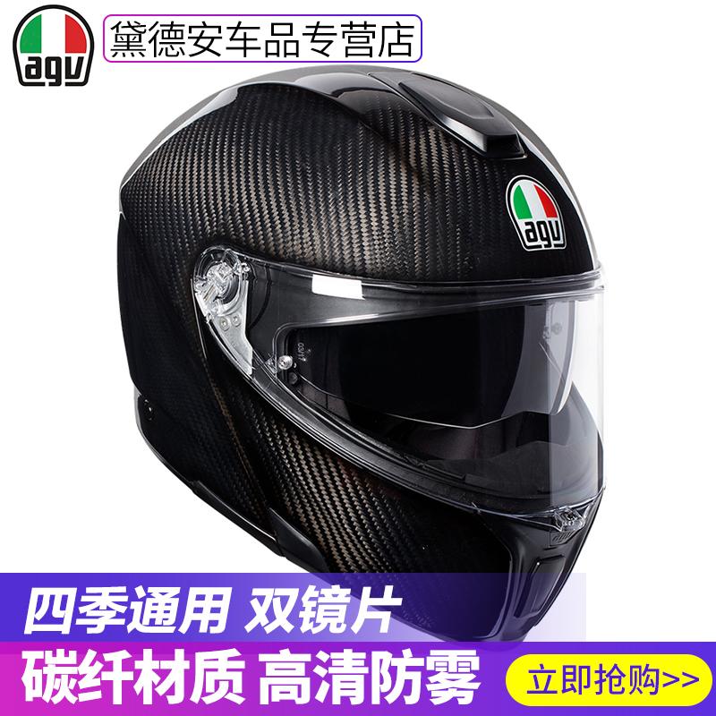 新款AGV碳纤揭面盔头盔男女防雾摩托车赛车双镜片全盔四季安全帽