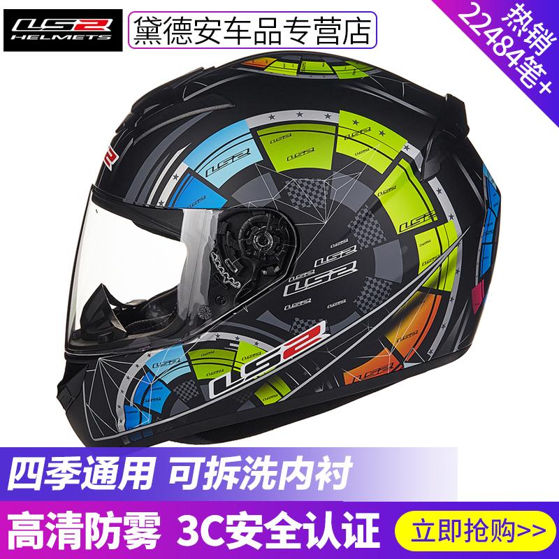 LS2摩托车头盔男女四季通用机车防雾全盔覆式赛车个性酷夏季电动
