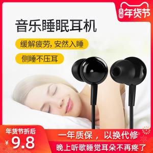 【限购2件】乔威睡眠耳机尼龙编织有线耳机入耳式线控电脑重低音