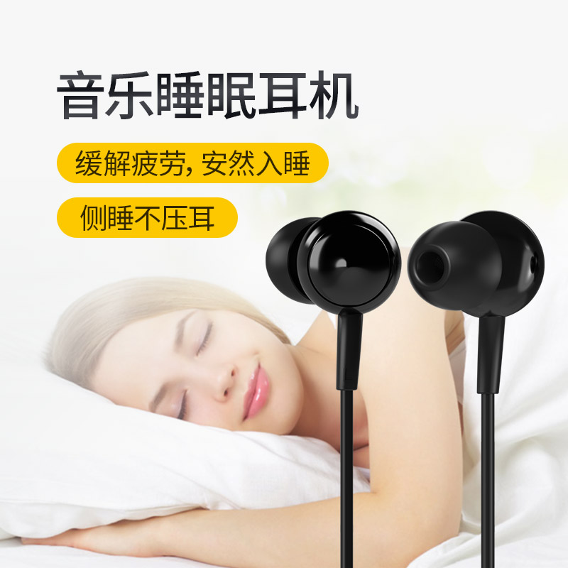 乔威睡眠耳机有线耳机男女生线控电脑适用苹果iphone华为小米vivo