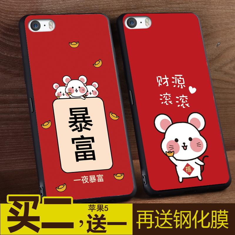 2020新年苹果5s手机壳iphone5保护套全包防摔套iphonese情侣款鼠年本命年苹果4s磨砂潮牌iphone4s个性创意女