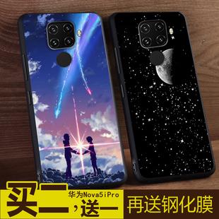華為nova5z手機殼nova5ipro保護套硅膠全包SPN-AL00軟殼個性創意