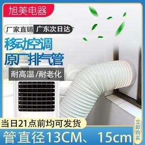 配件通用型移动水空调排风管伸缩