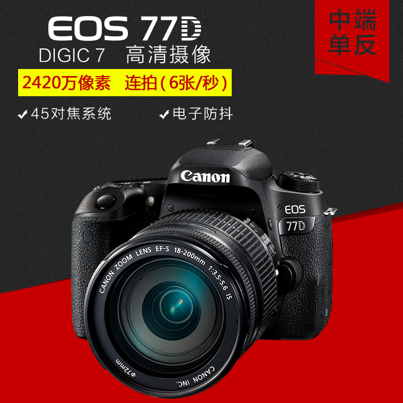 Canon 77d single body entry-level professional high definition SLR digital camera used for girls Tourism photography