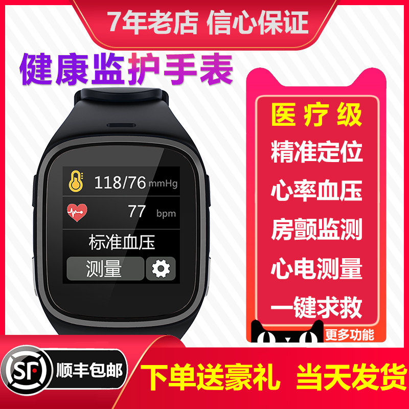 Elderly smart watch telephone positioning Bracelet elderly healthy blood pressure heart rate atrial fibrillation ECG monitoring medical grade