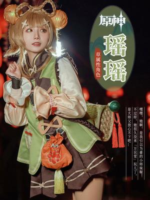 taobao agent Spark anime original god cos clothing Yaoyao cos game full set anime cute grass loli cosplay costume female