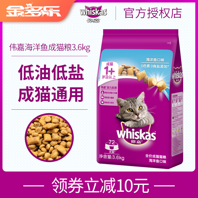 金多乐伟嘉猫粮3.6kg维嘉海洋鱼味成猫美短英短橘猫通用型成猫粮优惠券