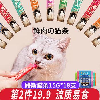 路斯宠物猫咪流质猫条15g*18支
