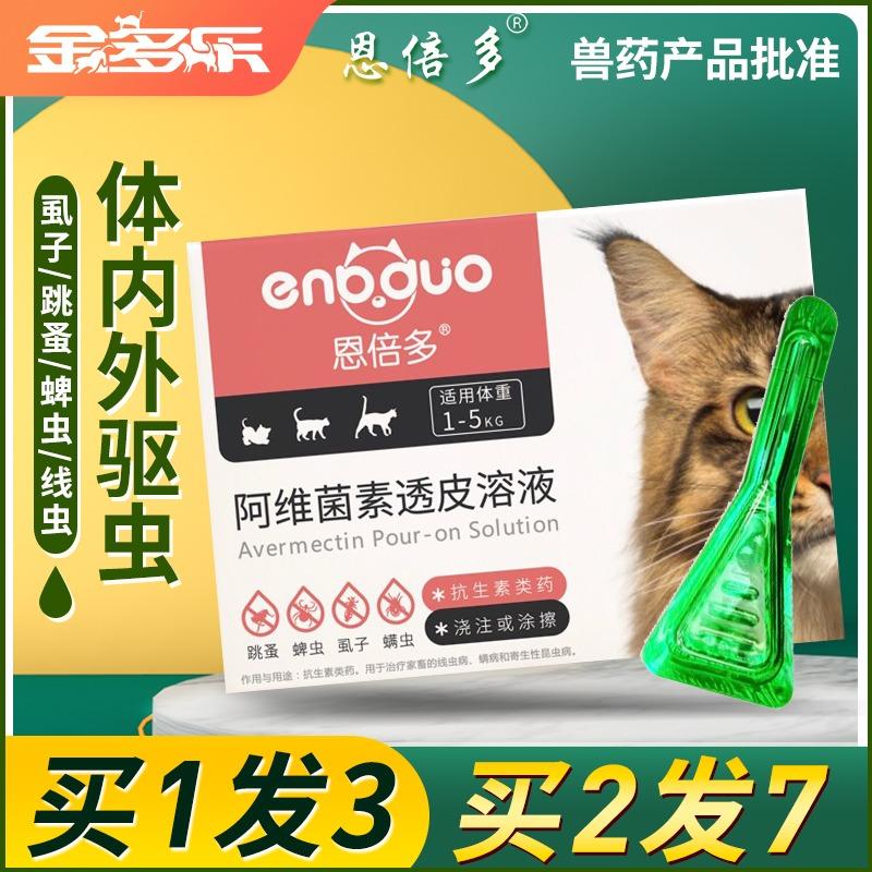恩倍多体外驱虫药猫体内猫咪除跳蚤宠物幼猫体内外一体药专用滴剂