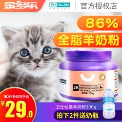 卫仕羊奶粉猫咪专用新生小猫幼猫怀孕母猫奶粉用品补钙宠物营养品