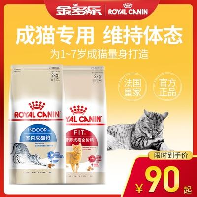 皇家猫粮F32 2kg公斤营养增肥发腮成猫通用室内英短蓝猫全价粮