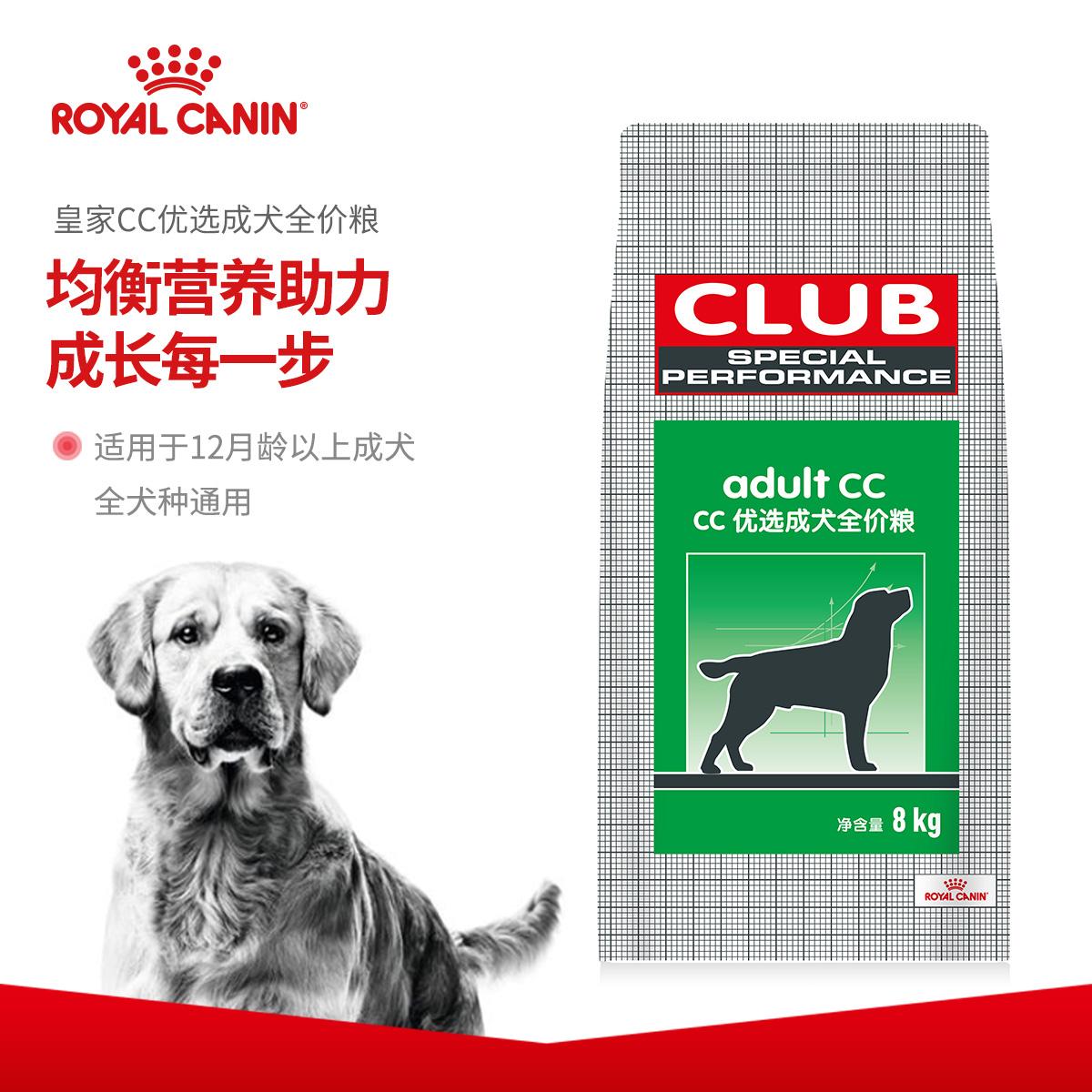 皇家狗粮CC成犬8kg拉布拉多金毛泰迪大小型犬通用官方16斤装 美毛优惠券