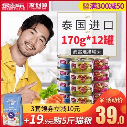 泰国进口猫罐头麦富迪猫咪主食罐170g12幼猫零食营养增肥湿粮整箱