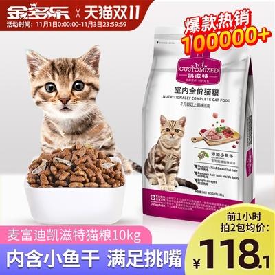 麦富迪成猫粮10kg幼猫专用十大猫粮品牌排行榜全价双拼猫饭20斤装