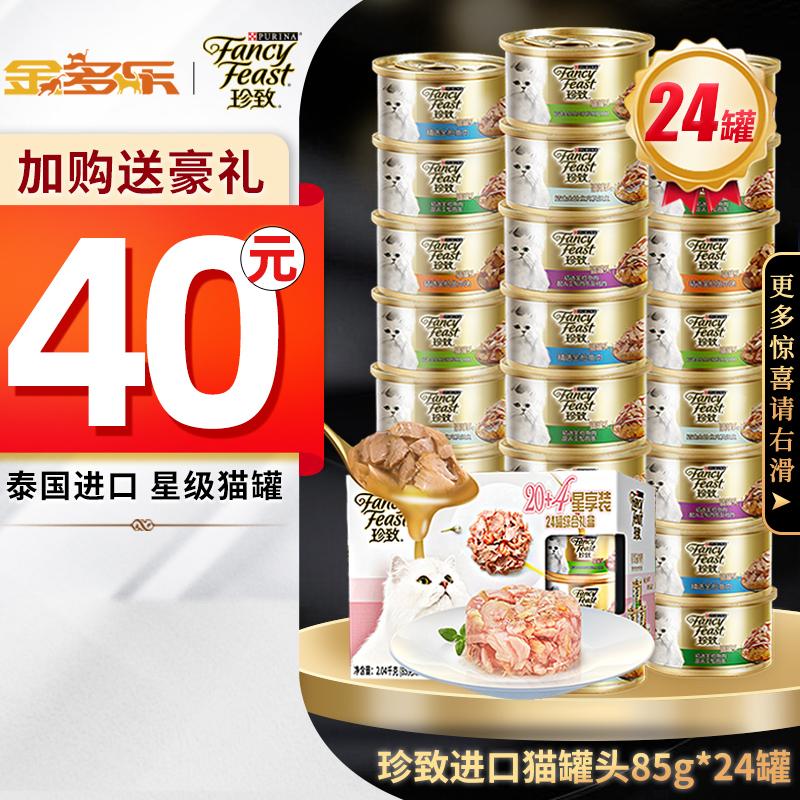 Консервированная еда для кошек Артикул 520644395328