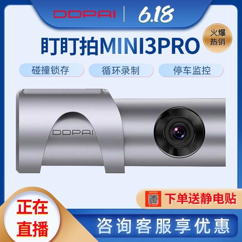 盯盯拍mini3pro汽车行车记录仪高清免安装无线迷你隐藏式1600P