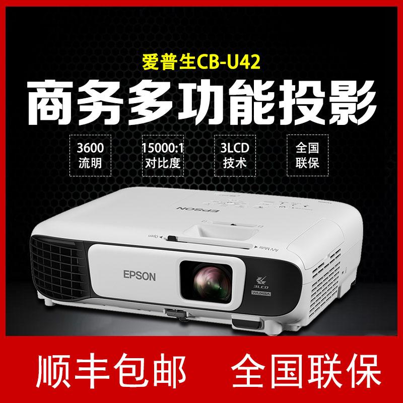 10月20日最新优惠Epson爱普生投影仪CB-U42办公教学商用家用1200P高清无线投影机