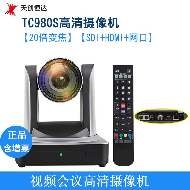 天创恒达TC980-S录播高清云台视频会议财经直播遥控HDMI摄像机