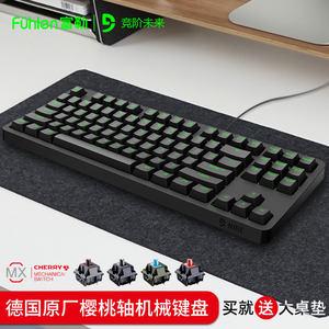 富勒G87S 樱桃轴机械键盘PBT背光游戏有线键盘Cherry红轴青轴茶轴